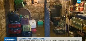 БЕДСТВИЕТО В СЕВЕРОЗАПАДА: Отводняват дворове и къщи