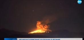 Вулкан изригна зрелищно в Япония (ВИДЕО)