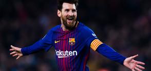 """Барселона"" готви доживотен договор на Лионел Меси"