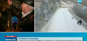 ОГРОМНО СВЛАЧИЩЕ: Главният път Смолян - Мадан е блокиран