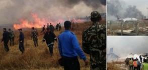 Пътнически самолет се разби при кацане на летище в Катманду (ВИДЕО+СНИМКИ)