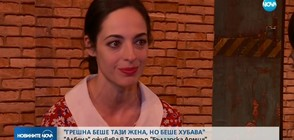 """""""Албена"""" оживява в Театър """"Българска Армия"""""""