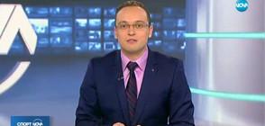Спортни новини (13.03.2018 - централна)