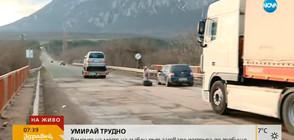"""""""ПЪЛЕН АБСУРД"""": Ремонт на мост спира достъпа до гробище (ВИДЕО)"""