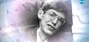 Стивън Хокинг ще почива до Нютон и Дарвин