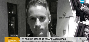 37 години затвор за лекарска фамилия заради смъртта на бодигард от Дупница