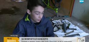 Изненадаха момчето, което само си сглоби колело, но му го откраднаха (ВИДЕО)