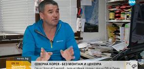 СЕВЕРНА КОРЕЯ БЕЗ ЦЕНЗУРА: Българин стигна до Пхенян с екип на CNN (ВИДЕО)