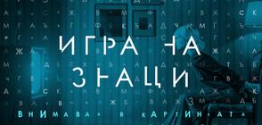 """Неделената вечер с """"Игра на знаци"""" по NOVA"""
