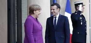 Макрон иска с Меркел да изготвят план за реформирането на ЕС (ВИДЕО+СНИМКИ)