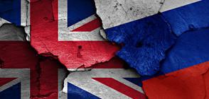 ОТВЕТЕН УДАР: Русия гони 23 британски дипломати
