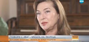 """""""Говори с Ива"""": Д-р Бахарова – жената до Вежди Рашидов"""