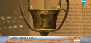 ЕДИНСТВЕНИ В СВЕТА: Непоказвани антики преразказват древногръцки митове