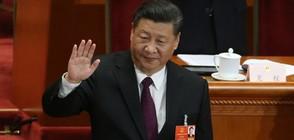 Си Цзинпин единодушно е преизбран за президент на Китай