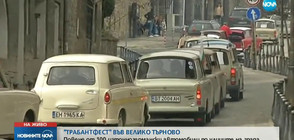 """""""Трабантфест"""" във Велико Търново"""