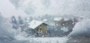 ТОТАЛНА СМЯНА НА ВРЕМЕТО: Къде и кога ще вали сняг?