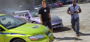 Екшън на високи скорости с Пол Уокър и Лударкис по NOVA