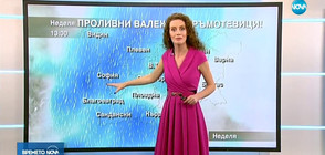 Прогноза за времето (17.03.2018 - централна)