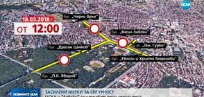 """ЗАСИЛЕНИ МЕРКИ ЗА СИГУРНОСТ: ЦСКА и """"Левски"""" се изправят един срещу друг"""