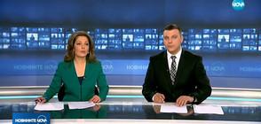 Новините на NOVA (18.03.2018 - обедна)
