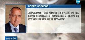 Борисов за дупките: Като си счупиш джантата, какъв ЕС? Това не може да продължава!