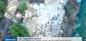 Няма да има скорошно разчистване на голямото свлачище край Смолян