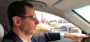 Башар Асад застана зад волана и си направи селфи