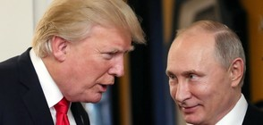 Путин е готов за среща с Тръмп