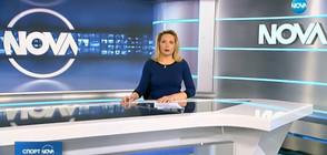 Спортни новини (20.03.2018 - централна)