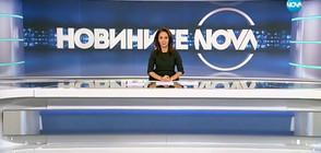 Новините на NOVA (20.03.2018 - късна)
