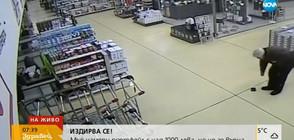 Крадец ли е мъж, намерил изгубен портфейл с 1000 лева?