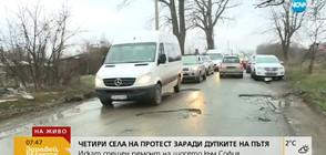 """Протест на """"Чепинско шосе"""" заради дупките по пътя"""
