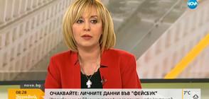 Манолова: Трябва да има личен фалит, защото длъжниците отиват в сивата икономика