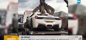 Заради неизрядни документи: Кола за 200 000 лири – на скрап (ВИДЕО)