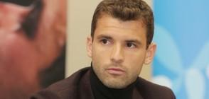 Григор Димитров: Целите ми за Маями са по-скромни