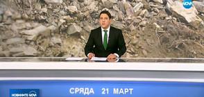 Новините на NOVA (21.03.2018 - обедна)