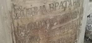 Македония: Ще съхраним българския надпис от църквата в Скопие (ВИДЕО)