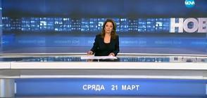 Новините на NOVA (21.03.2018 - късна)