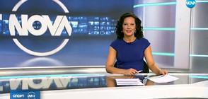 Спортни новини (21.03.2018 - късна)