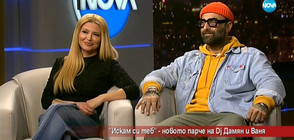 """""""Искам си теб"""" – новото парче на DJ Дамян и Ваня"""