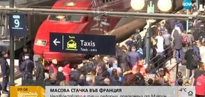 МАСОВА СТАЧКА: Франция на бунт срещу нови реформи (ВИДЕО)
