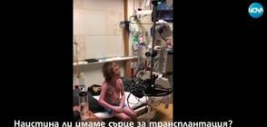 Лекар се маскира като Чубака, за да съобщи радостна вест на дете (ВИДЕО)