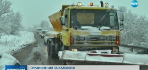 Заради снега спират движението на камиони по някои пътища