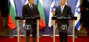 Радев: Израел може да участва в процеса на енергийна диверсификация за България и региона