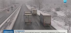 В РОДОПИТЕ: Часове наред планинските проходи останаха затворени за камиони