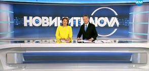 Новините на NOVA (22.03.2018 - централна)