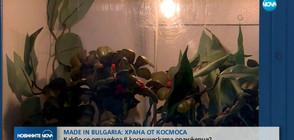 България – трета в света с космическа оранжерия
