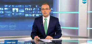 Спортни новини (22.03.2018 - централна)