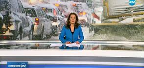Новините на NOVA (22.03.2018 - късна)