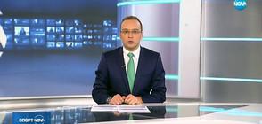 Спортни новини (22.03.2018 - късна)